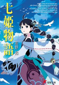 七姫物語-電子書籍