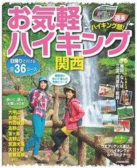 お気軽ハイキング 関西-電子書籍
