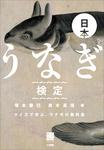 日本うなぎ検定 クイズで学ぶ、ウナギの教科書-電子書籍