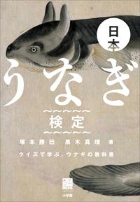 日本うなぎ検定 クイズで学ぶ、ウナギの教科書