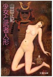 少女と武者人形拡大写真
