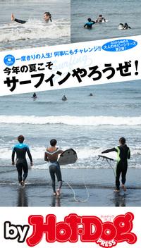 バイホットドッグプレス 今年の夏こそサーフィンやろうぜ! 大人のホビー第2弾! 2017年6/9号