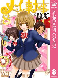 メイちゃんの執事DX 8