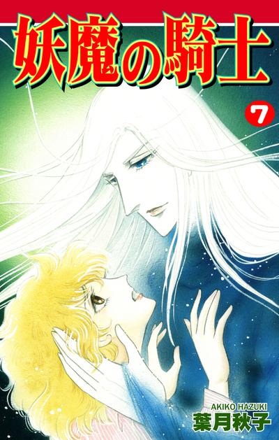 妖魔の騎士(7)-電子書籍
