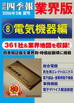 会社四季報 業界版【8】電気機器編 (16年夏号)-電子書籍