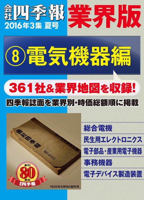 会社四季報 業界版【8】電気機器編 (16年夏号)拡大写真