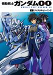 機動戦士ガンダム00 (1) ソレスタルビーイング-電子書籍