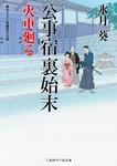 公事宿 裏始末 火車廻る-電子書籍