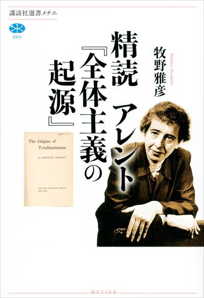 精読 アレント『全体主義の起源』-電子書籍