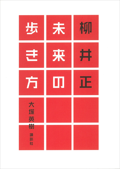 柳井正 未来の歩き方拡大写真
