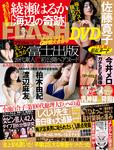 週刊FLASH(フラッシュ) 2017年5月9日・16日号(1421号)-電子書籍