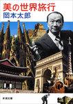 美の世界旅行-電子書籍