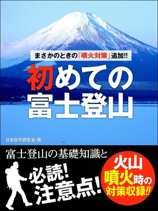 まさかのときの「噴火対策」追加!! 初めての富士登山 ――富士登山の基礎知識と必読! 注意点!拡大写真