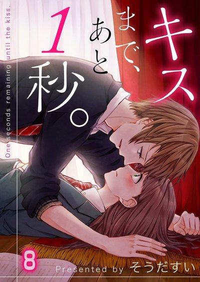 キスまで、あと1秒。【フルカラー】(8)-電子書籍