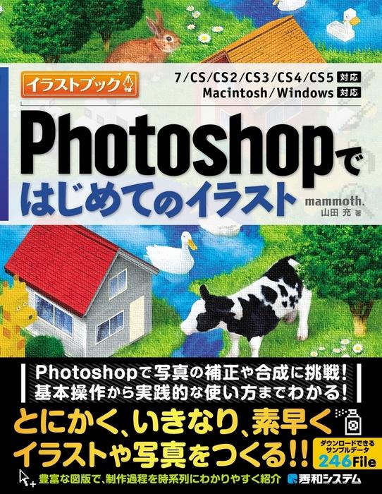 Photoshopで はじめてのイラスト拡大写真