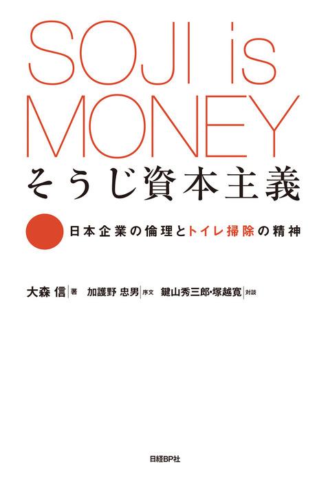 そうじ資本主義 日本企業の倫理とトイレ掃除の精神拡大写真