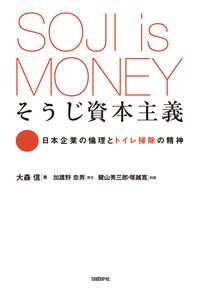 そうじ資本主義 日本企業の倫理とトイレ掃除の精神-電子書籍