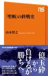 「聖断」の終戦史-電子書籍