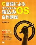 C言語によるリアルタイム組込みOS自作講座-電子書籍