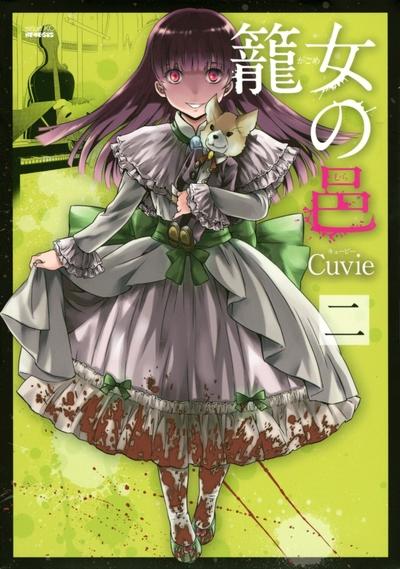 籠女の邑(2)-電子書籍