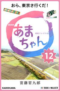 NHK連続テレビ小説 あまちゃん 12 おら、東京さ行くだ!
