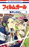 フィルムガール 2巻-電子書籍