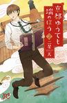 京都ゆうても端のほう 2-電子書籍