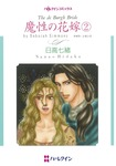 魔性の花嫁 2-電子書籍