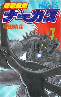 輝竜戦鬼ナーガス 7-電子書籍