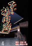 百々の拷問蔵 4巻-電子書籍