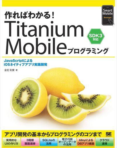 作ればわかる!Titanium Mobileプログラミング SDK3対応-電子書籍