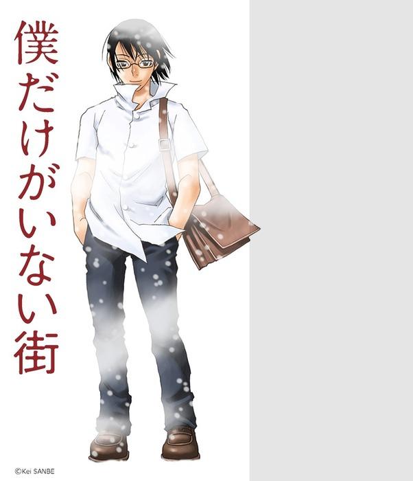 『僕だけがいない街(8)』きせかえ本棚【購入特典】拡大写真