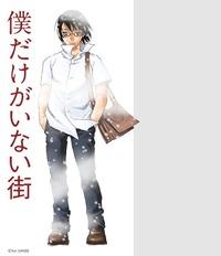 『僕だけがいない街(8)』きせかえ本棚【購入特典】