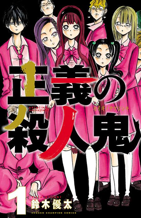 正義の殺人鬼 1【試し読み増量版】拡大写真