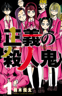 正義の殺人鬼 1【試し読み増量版】-電子書籍