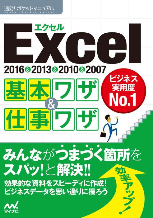 速効!ポケットマニュアル Excel基本ワザ&仕事ワザ 2016&2013&2010&2007拡大写真