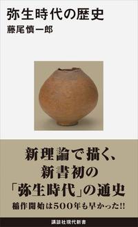 弥生時代の歴史-電子書籍