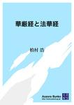華厳経と法華経-電子書籍