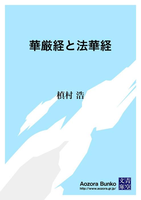 華厳経と法華経拡大写真