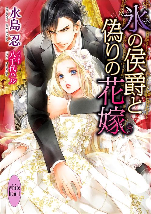 氷の侯爵と偽りの花嫁拡大写真