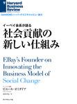 イーベイ会長が語る 社会貢献の新しい仕組み-電子書籍