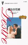 愛なき花婿-電子書籍