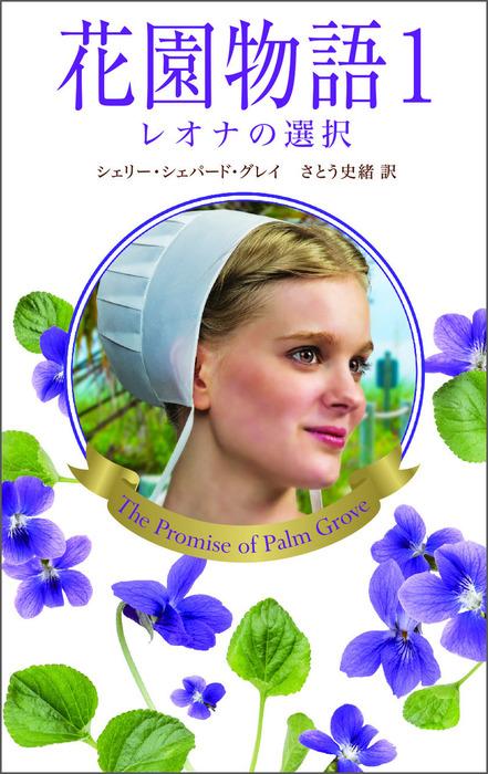 花園物語1-電子書籍-拡大画像