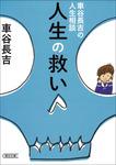 車谷長吉の人生相談 人生の救い-電子書籍