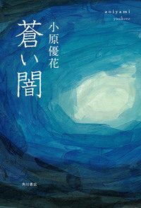 蒼い闇-電子書籍