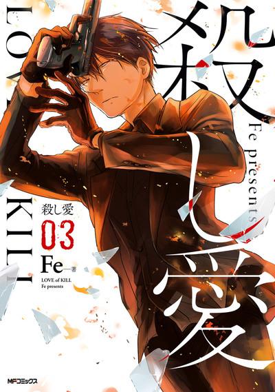殺し愛3-電子書籍