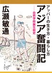 アッパーの生き方・暮らし方 アジア奮闘記 ‐自然学校誕生前史-電子書籍