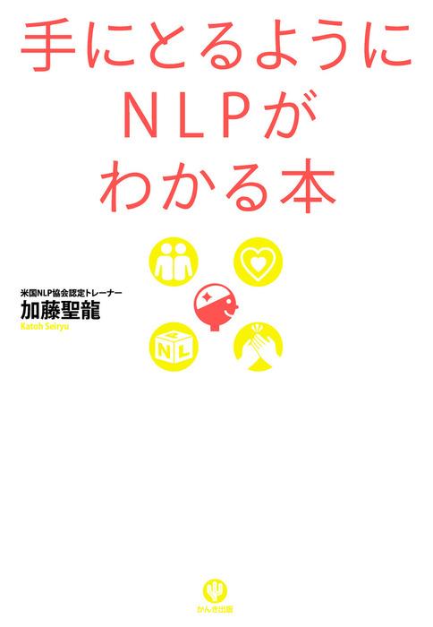 手にとるようにNLPがわかる本拡大写真