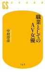 職業としてのAV女優-電子書籍