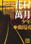 少年曲馬団(下)-電子書籍